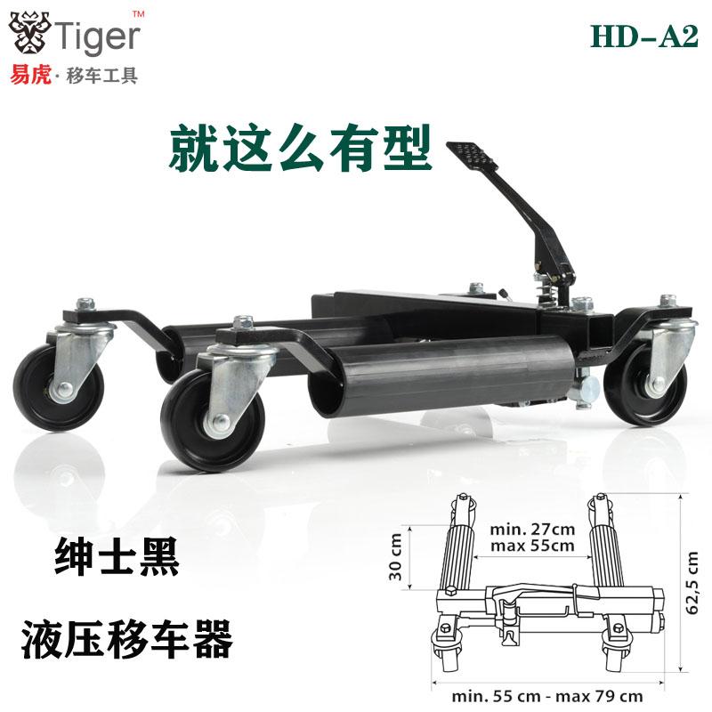 HD-A2液压移车器图片3.jpg