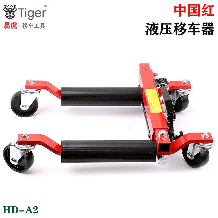 HD-A2液压移车器图片5.jpg