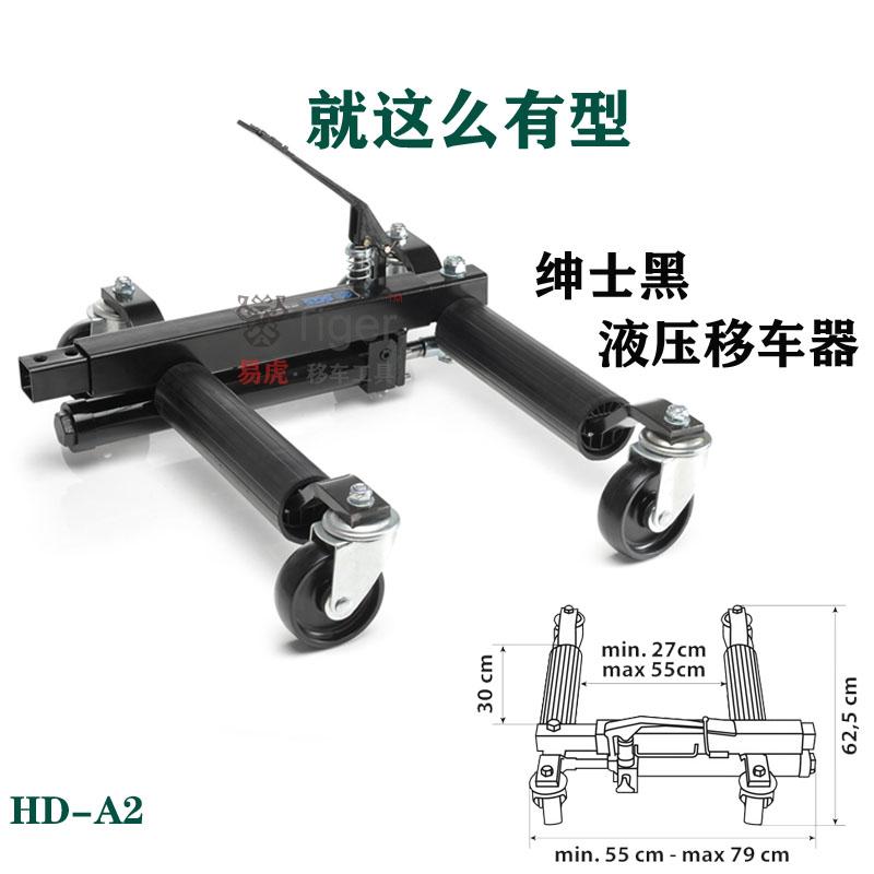 HD-A2液压移车器图片1.jpg