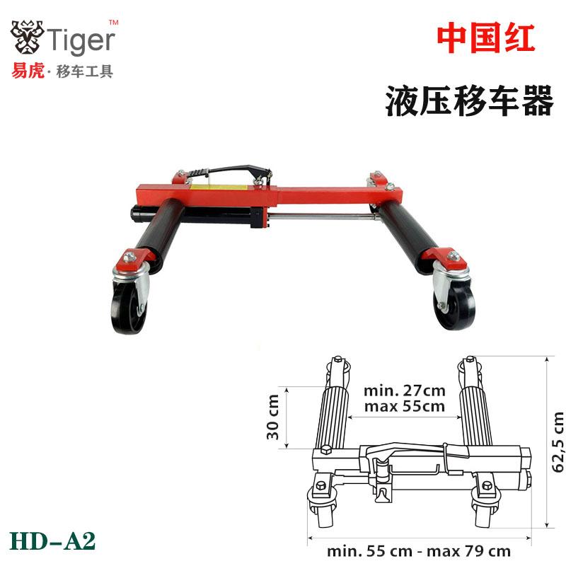 HD-A2液压移车器图片7.jpg