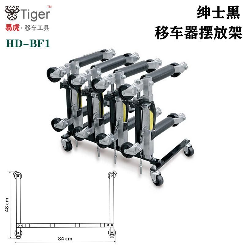 HD-BF1摆放架2.jpg