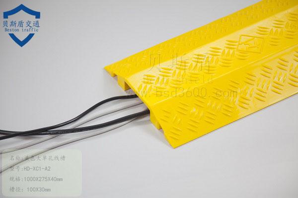 黄色大单孔线槽